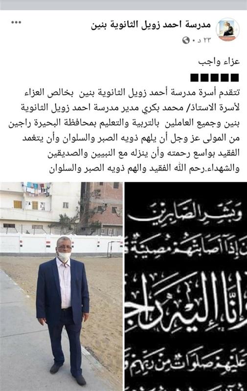 البقاء لله | وفاة مدير مدرسة أحمد زويل متأثرًا بكورونا 16149