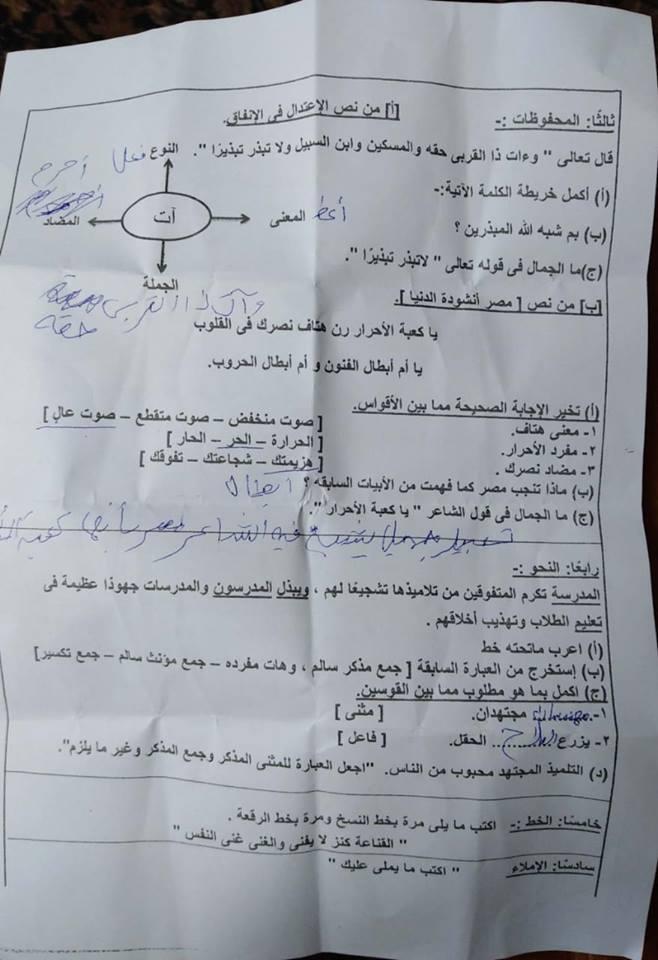 امتحان اللغة العربية للصف الخامس الابتدائي ترم أول 2019 إدارة 6 اكتوبر التعليمية  1615