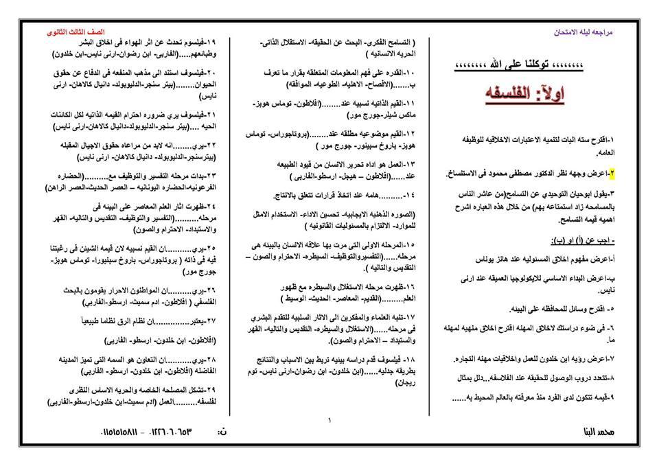توقعات لامتحان الفلسفة والمنطق للثانوية العامة.. مستر محمد البنا 162