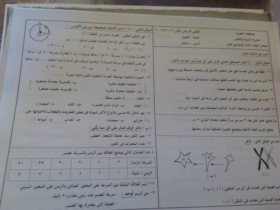 امتحان العلوم للصف الثالث الاعدادي ترم أول 2019 محافظة البحيرة 1620
