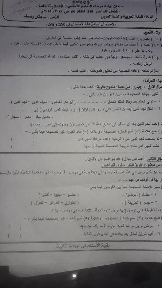 امتحان اللغة العربية للصف الثالث الاعدادي ترم أول 2019 محافظة أسيوط 1621
