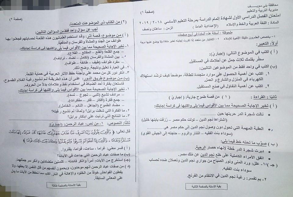 امتحان اللغة العربية للصف الثالث الاعدادي ترم أول 2019 محافظة بني سويف 1622