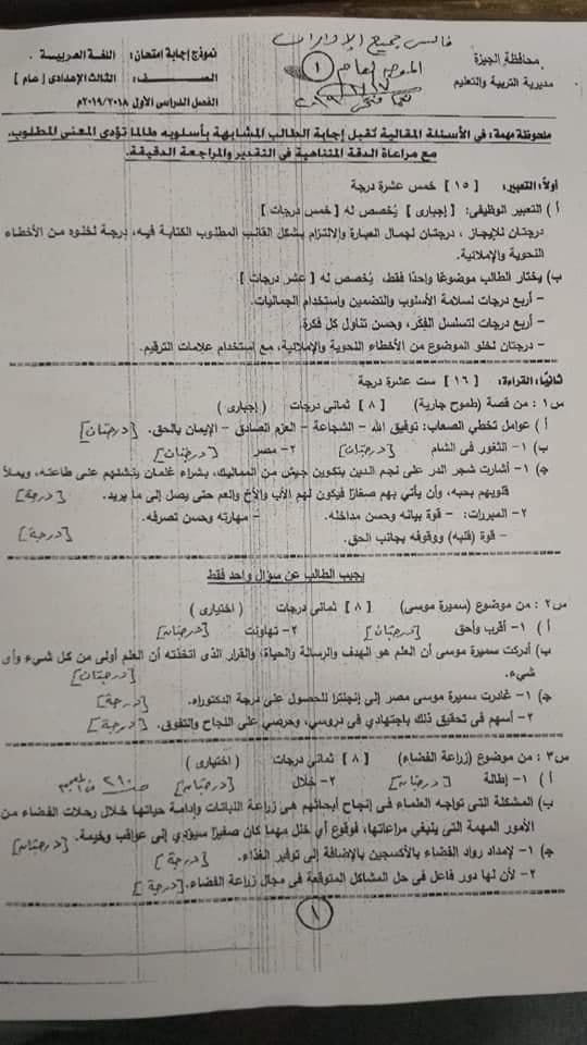 نموذج الاجابة الرسمي لامتحان اللغة العربية 3 اعدادي محافظة الجيزه ترم أول 2019 1625
