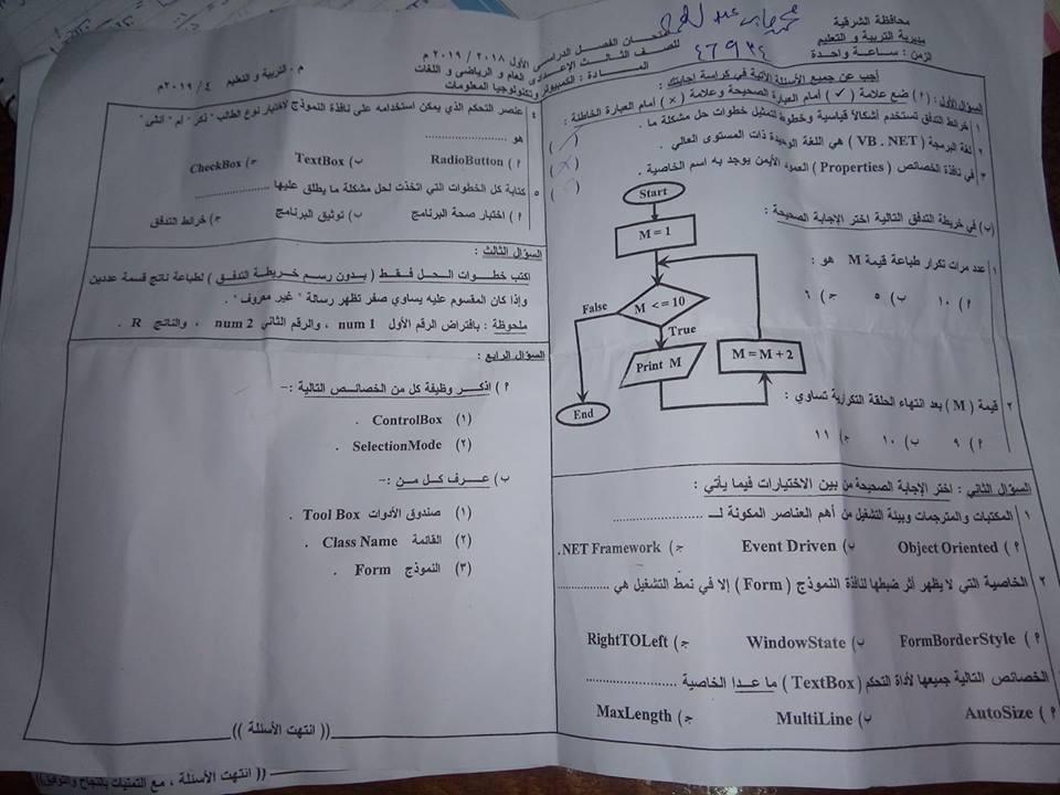 امتحان الحاسب الآلي للصف الثالث الاعدادي ترم أول 2019 محافظة الشرقية 1644