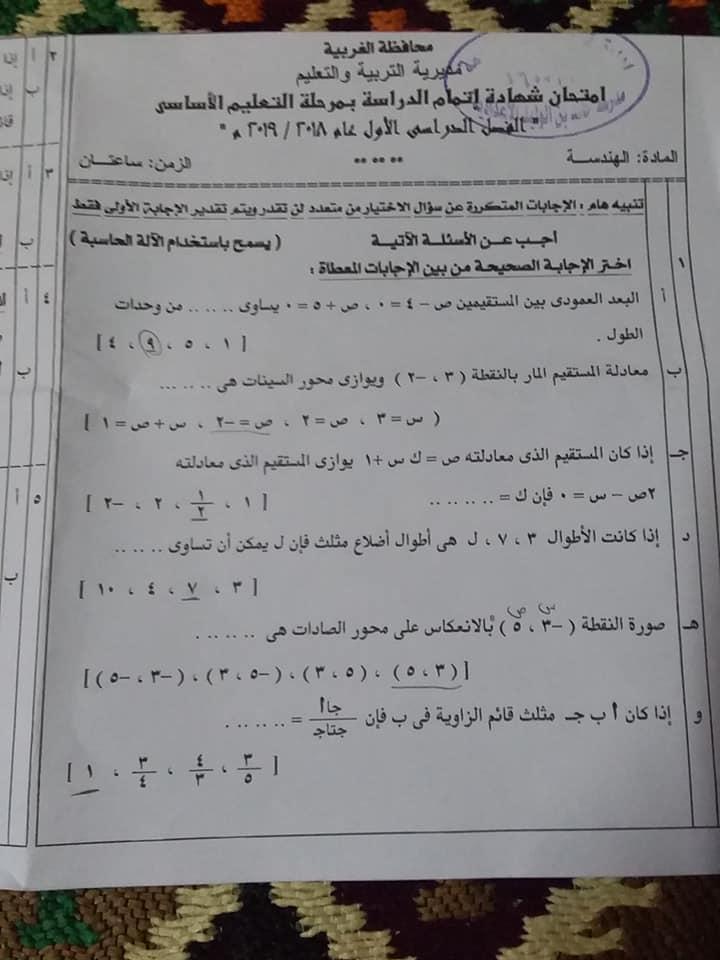 امتحان الهندسة للصف الثالث الاعدادي ترم أول 2019 محافظة الغربية 1646