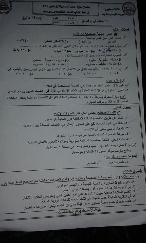 امتحان العلوم للصف الثالث الاعدادي ترم أول 2019 محافظة مطروح 1648