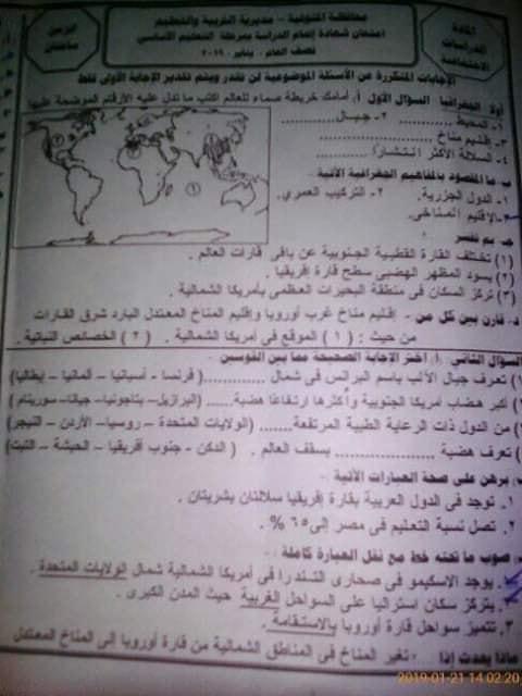 امتحان الدراسات للصف الثالث الاعدادي ترم أول 2019 محافظة المنوفية 1649