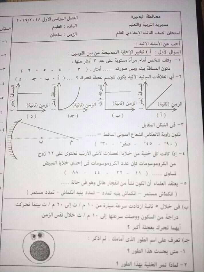 امتحان العلوم للصف الثالث الاعدادي ترم أول 2019 محافظة البحيرة 1656