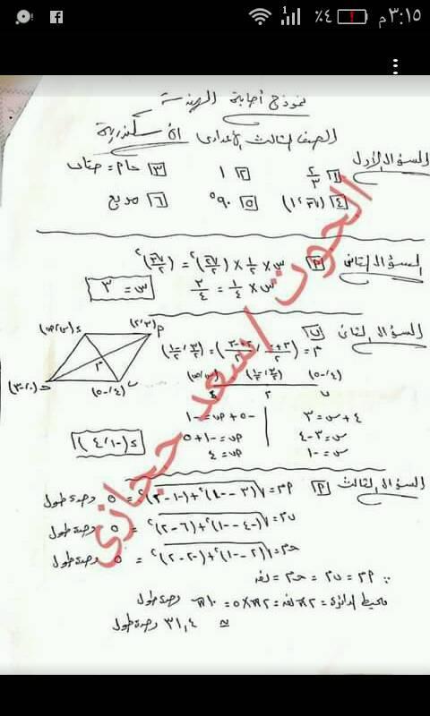 اجابة  امتحان الهندسة للصف الثالث الاعدادي ترم أول 2019 محافظة الاسكندرية 1658