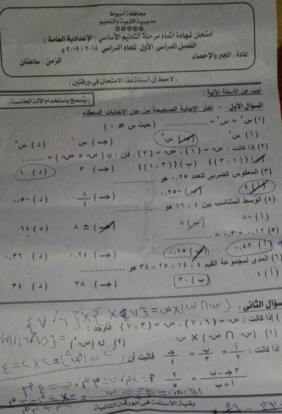 اجابة امتحان الجبر والاحصاء للصف الثالث الاعدادي ترم أول 2019 محافظة أسيوط 1659