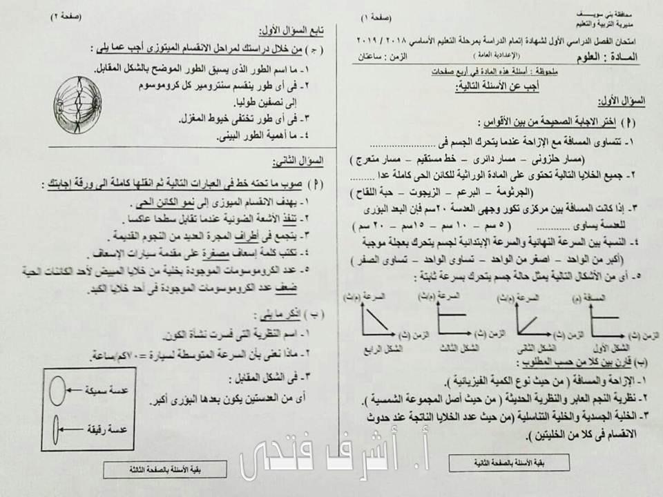 امتحان العلوم للصف الثالث الاعدادي ترم أول 2019 محافظة بني سويف 1660