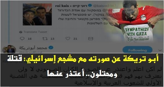 أبو تريكة عن صورته مع مشجع إسرائيلي: اعتذر لم أكن أعلم 1710