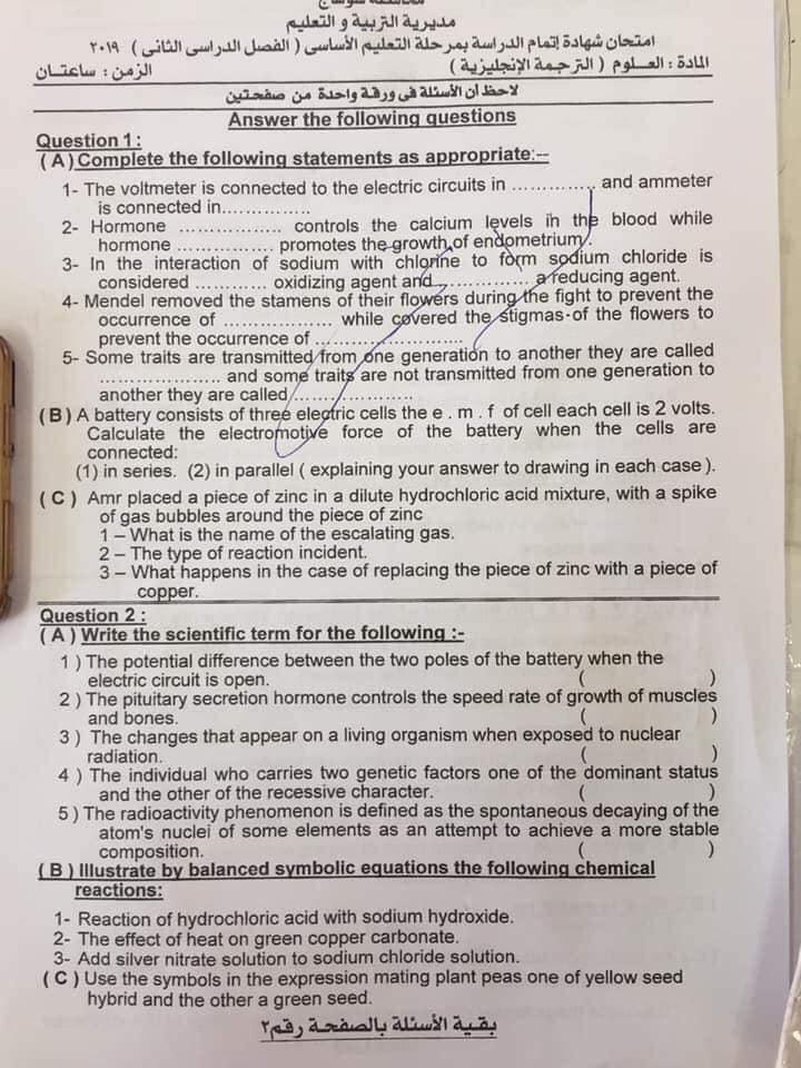 امتحان Science للصف الثالث الاعدادي ترم ثاني 2019 محافظة سوهاج 17112