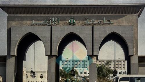 رسميًا.. جامعة الأزهر توافق على نظام امتحانات الملاحق 17115