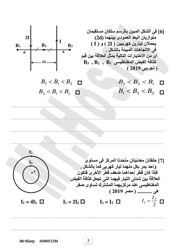 فيزياء ثالثة ثانوي.. مراجعة التأثير المغناطيسى للتيار الكهربى في 4 ورقات 17133