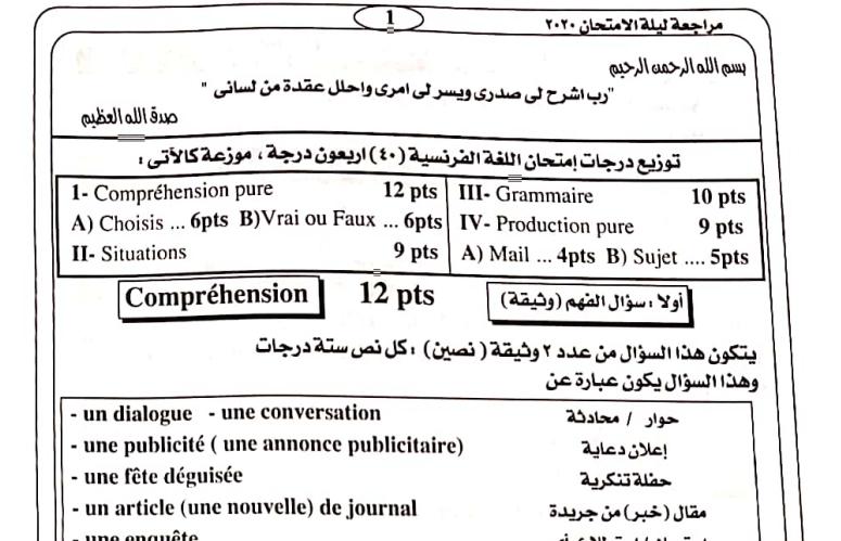 مراجعة اللغة الفرنسية للثانوية العامة 2020 مسيو/ حسن أبو العينين 17138