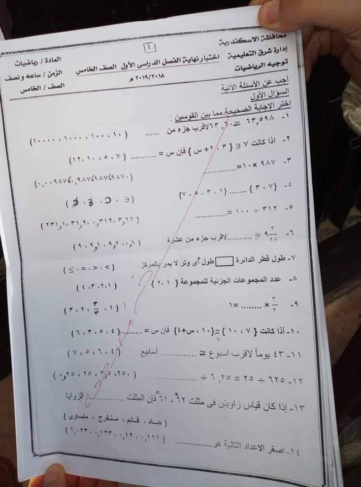امتحان الرياضيات للصف الخامس الابتدائي ترم أول 2019 إدارة شرق التعليمية بالاسكندرية 1717