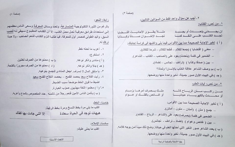 امتحان اللغة العربية للصف الثالث الاعدادي ترم أول 2019 محافظة بني سويف 1718