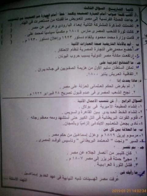 امتحان الدراسات للصف الثالث الاعدادي ترم أول 2019 محافظة المنوفية 1719