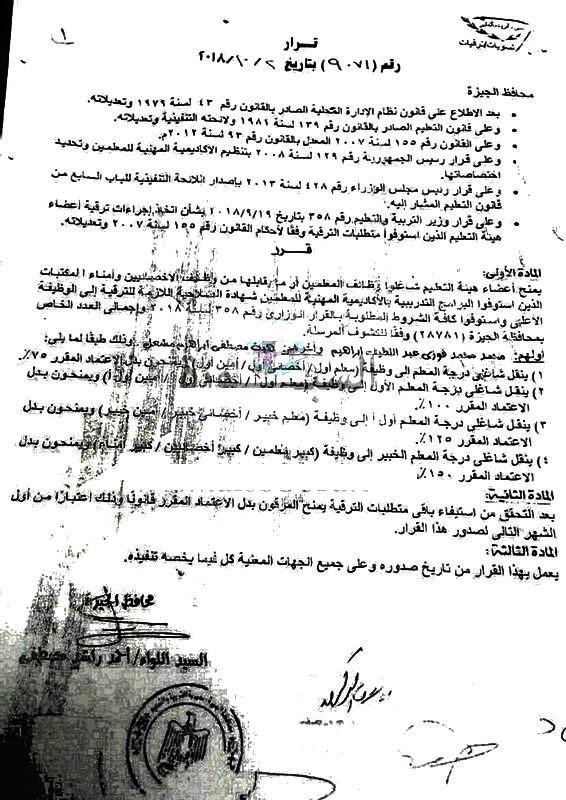 بالمستندات.. اعتماد ترقيات المعلمين وصرف الـ 150% بدل الاعتماد 17510
