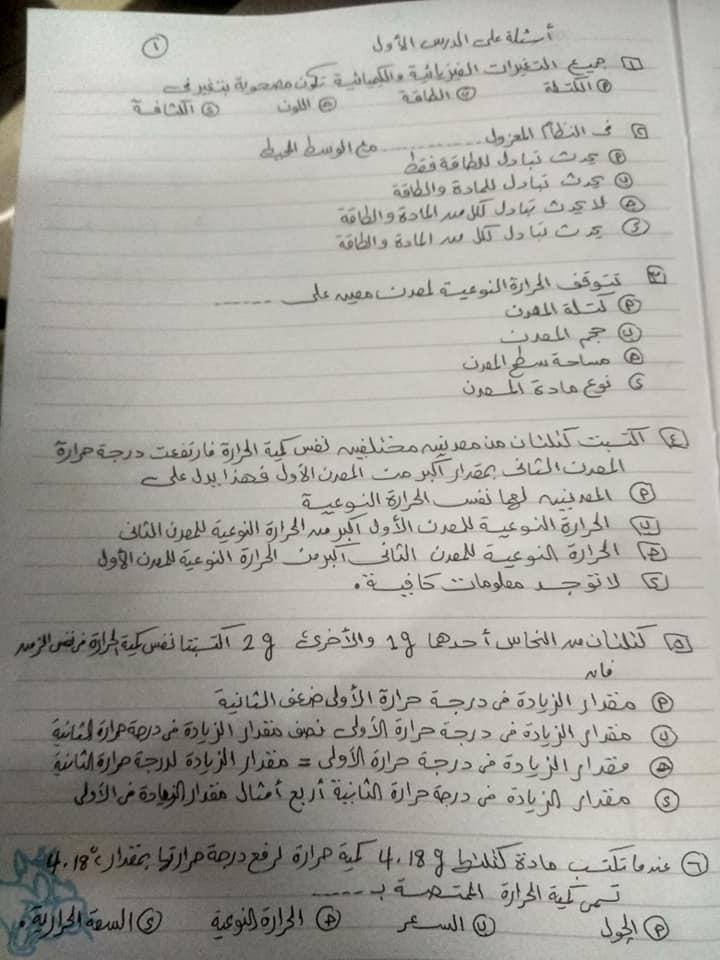 أسئلة كيميا للصف الاول الثانوي ترم ثاني نظام حديث.. أ/ محمد عامر  1765