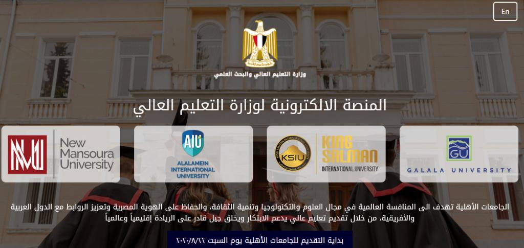 من اليوم.. فتح باب القبول بالجامعات الأهلية الجديدة  (الملك سلمان الدولية - الجلالة - العلمين) 178