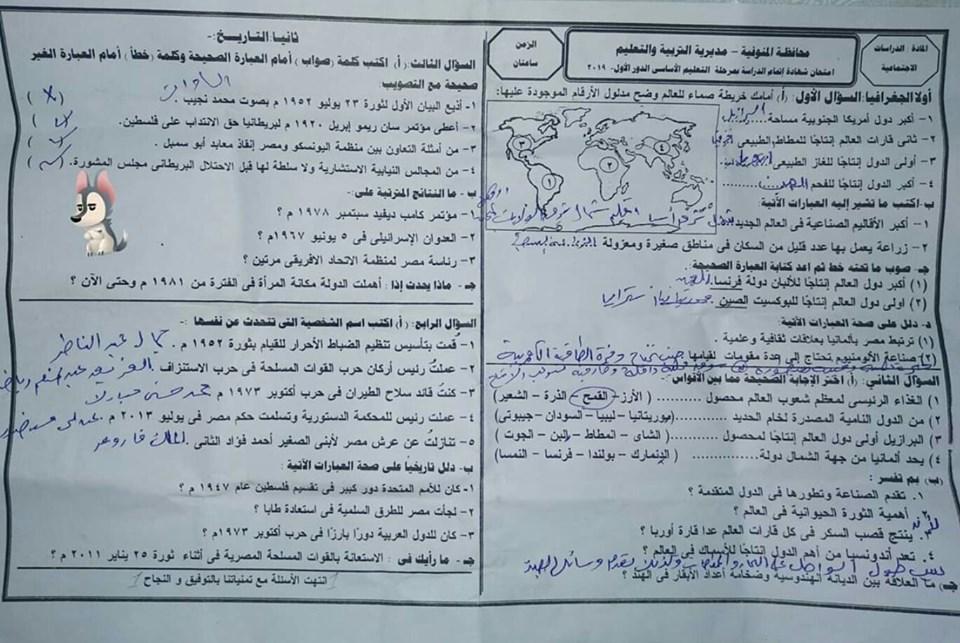 امتحان الدراسات للصف الثالث الاعدادي ترم ثاني 2019 محافظة المنوفية 18106