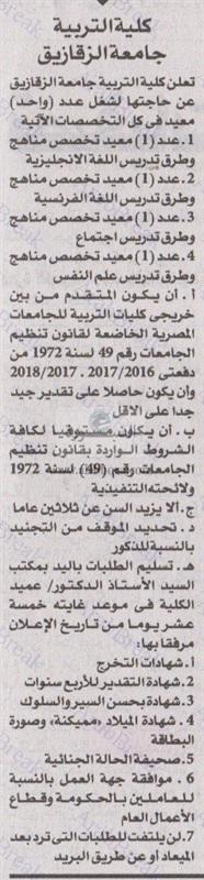 """للتعاقد.. معيدين لجامعة الزقازيق """"اعلان جريدة الأهرام"""" 18112"""