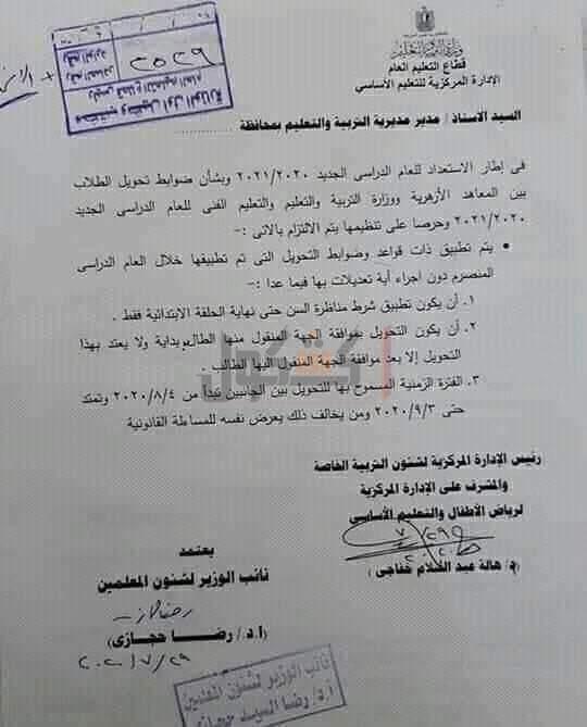 3 سبتمبر.. آخر موعد للنقل بين المعاهد الأزهرية والمدارس 18125