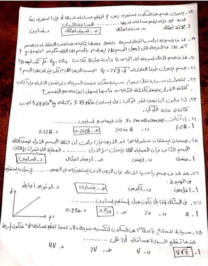 50 سؤال فيزياء أولى ثانوى بالاجابات علي منهج الترم الاول  18127