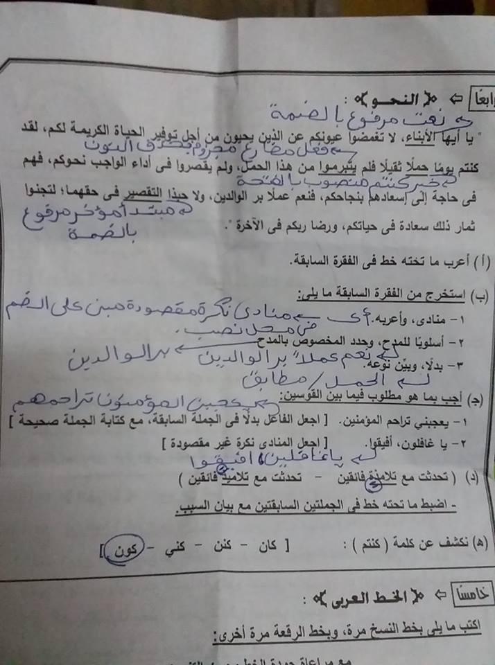 إجابة سؤال النحو للصف الثالث الاعدادي ترم أول 2019 محافظة الجيزة 1813