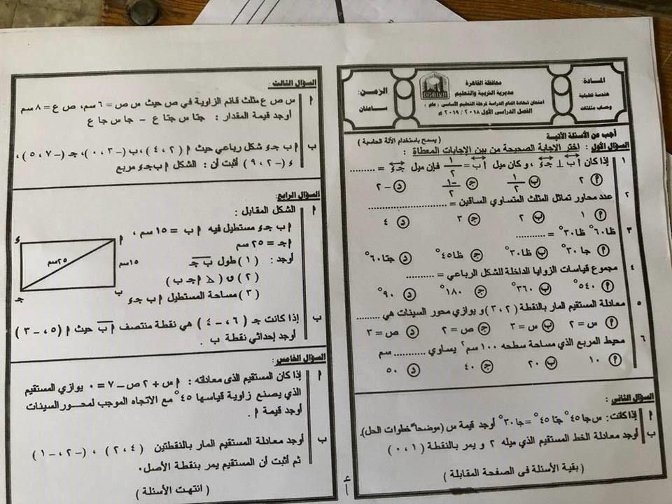 بالاجابة..  امتحان الهندسة للصف الثالث الاعدادي ترم أول 2019 محافظة القاهرة 1816
