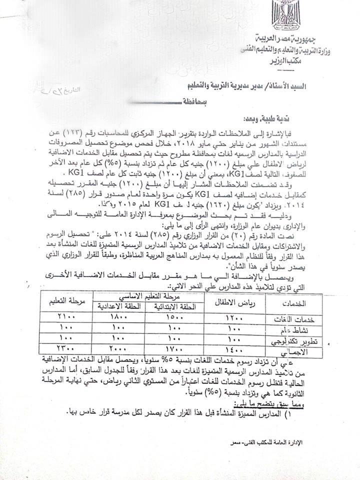 """خدمات لغات المدارس الرسمية المتميزة للغات وطريقة حسابها """"مستند"""" 1832"""