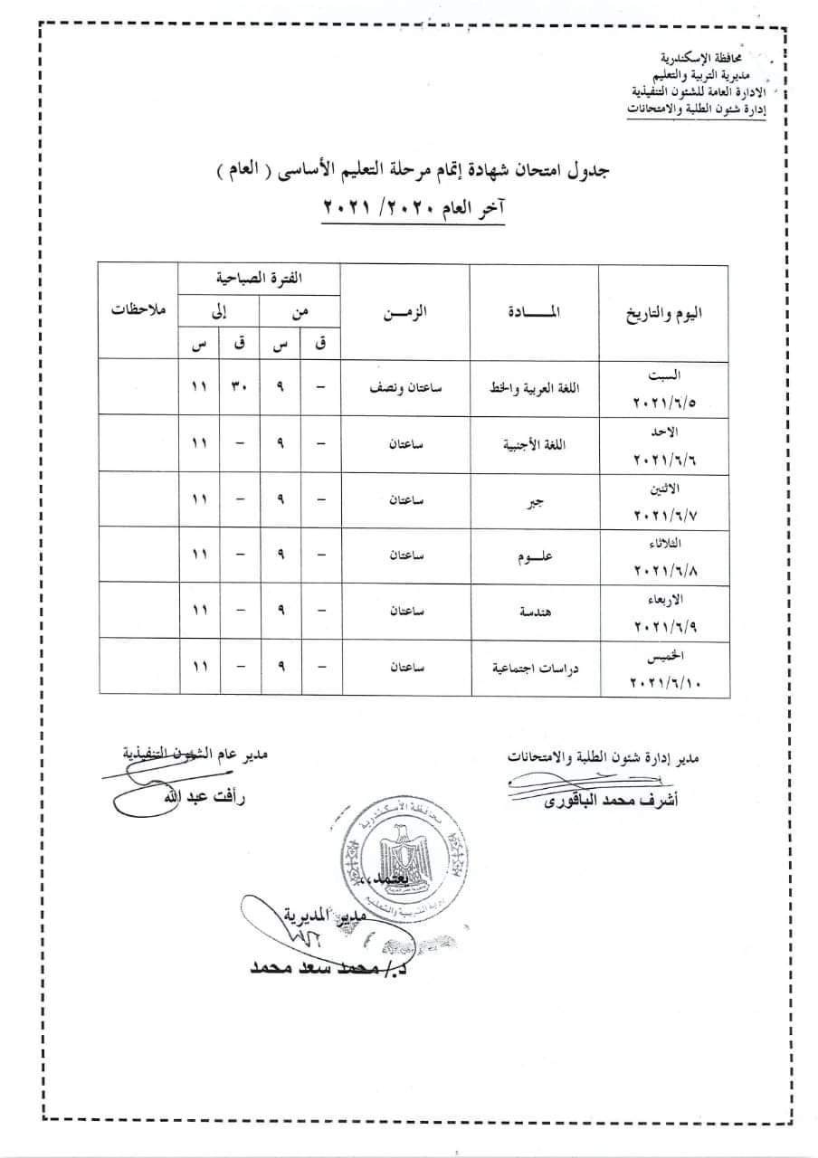 """جدول امتحانات الشهادة الاعدادية الترم الثاني 2021 """"جميع المحافظات"""" 18329510"""