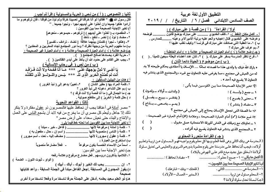 التطبيق الأول في اللغة العربية للصف السادس الابتدائي ترم ثاني 2019  1836