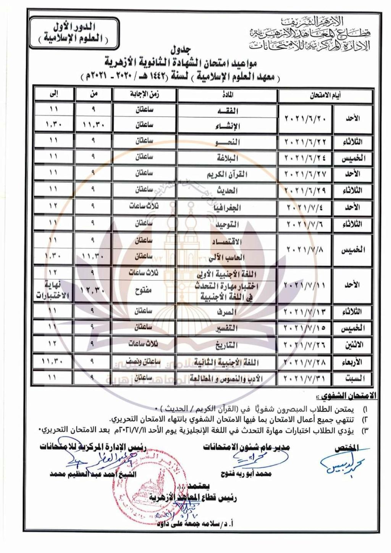 امتحانات الثانوية الأزهرية.. الامتحان يبدأ 9 صباحا و12 طالبا باللجنة  18389010