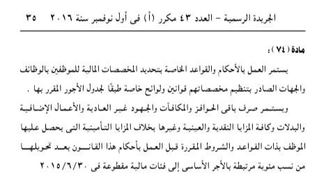 رسمياً.. اصدار قانون ربط الموازنة العامة ٢٠١٩/٢٠١٨ وتثبيت الحوافز والبدلات والمكافآت على أساسي ٢٠١٥/٦/٣٠ 184