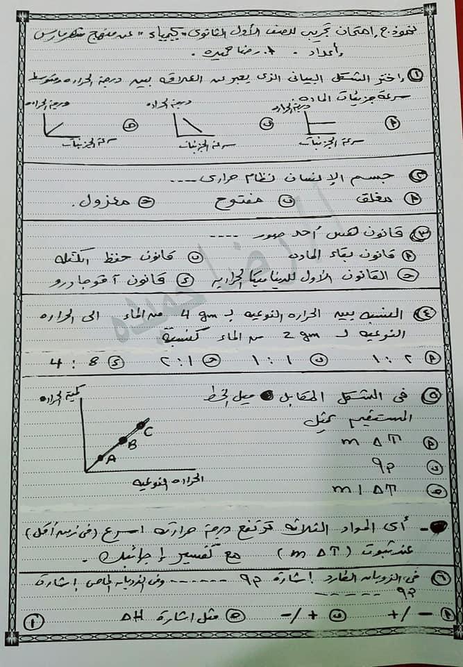 نموذج امتحان كيمياء تجريبى للصف الأول الثانوى ترم ثاني أ/.رضا حميده  1840
