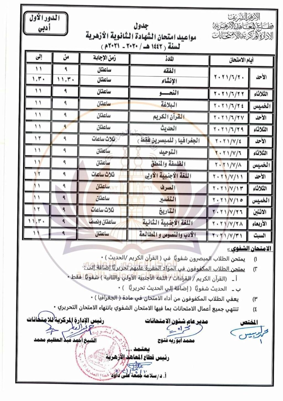امتحانات الثانوية الأزهرية.. الامتحان يبدأ 9 صباحا و12 طالبا باللجنة  18539210