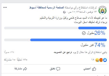 """التعليم"""" ترفض تقييم مديري المديريات على الفيس بوك 18610"""