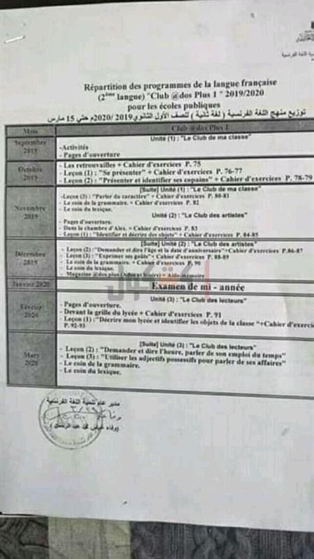 """رسميًا.. التعليم تعلن المحذوفات مناهج الثانوية العامة """"مستند"""" 18611"""