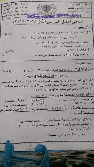 امتحان اللغة العربية للصف الأول الاعدادي ترم ثاني 2019 محافظة بورسعيد 1869