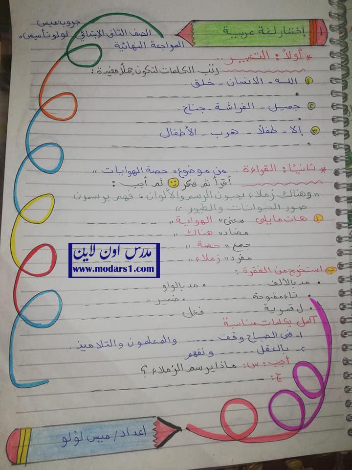 امتحان لغة عربية للصف الثاني الابتدائي ترم ثاني.. للمراجعة النهائية ميس لولو 1871