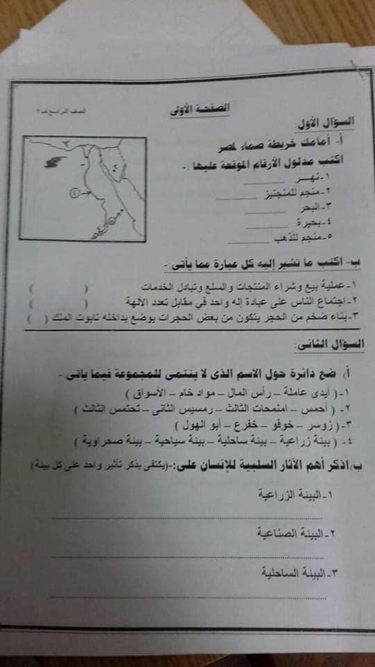 امتحان الدراسات للصف الرابع الابتدائي الترم الثاني 2019 ادارة شمال بورسعيد التعليمية 1875