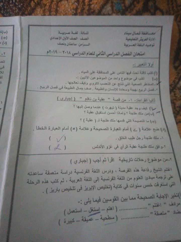 امتحان اللغة العربية للصف الأول الاعدادي ترم ثاني 2019 محافظة شمال سيناء 1879