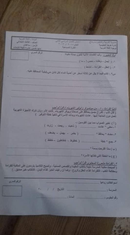 امتحان اللغة العربية للصف الثالث الابتدائي ترم ثاني 2019 ادارة جرجا التعليمية 1885