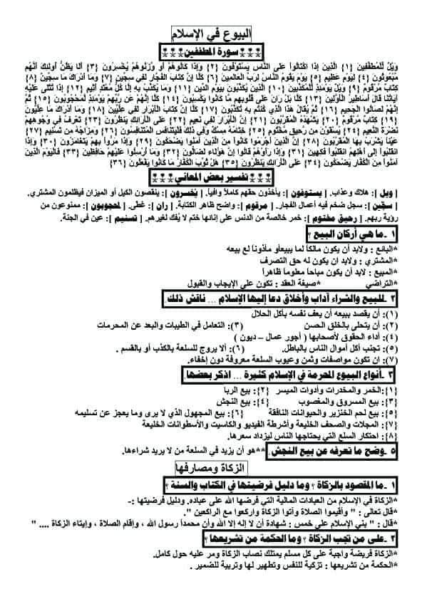 مراجعة التربية الإسلامية للصف الأول الثانوي ترم ثاني في 5 ورقات 1887
