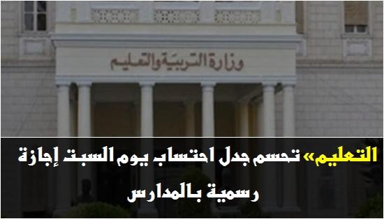 «التعليم» تحسم الخلاف حول احتساب يوم السبت إجازة رسمية بالمدارس  189