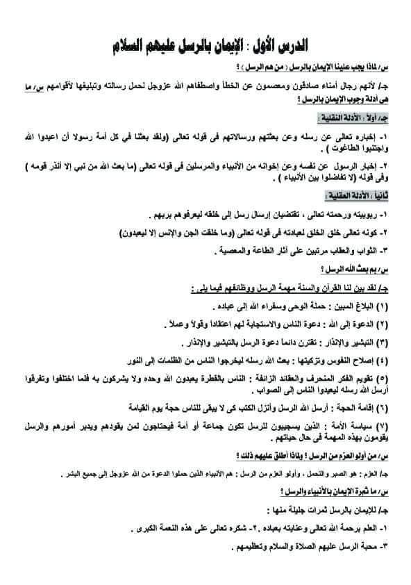 مراجعة التربية الإسلامية للصف الثاني الثانوي ترم ثاني في 5 ورقات 1891