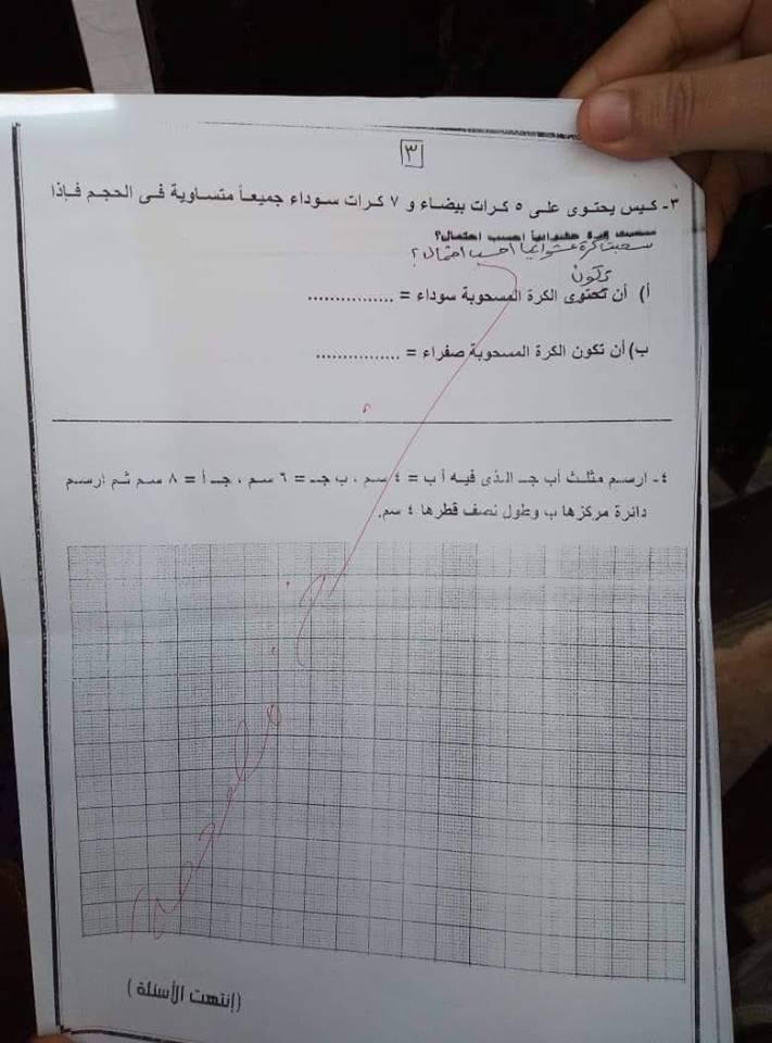 امتحان الرياضيات للصف الخامس الابتدائي ترم أول 2019 إدارة شرق التعليمية بالاسكندرية 1915